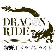 狩野川ドラゴンライド